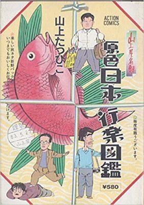 原色日本行楽図鑑