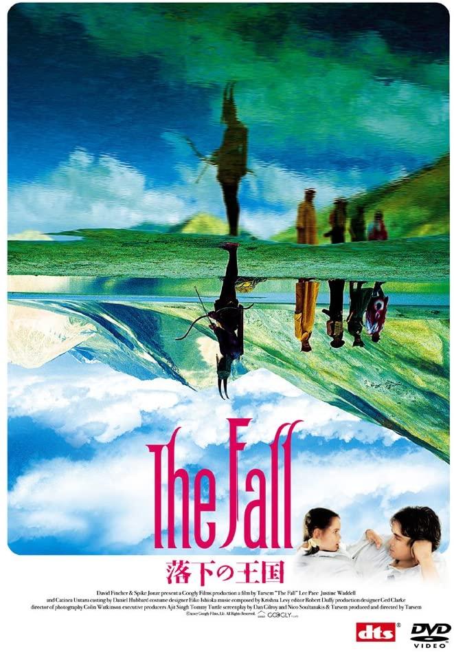 落下の王国 the fall