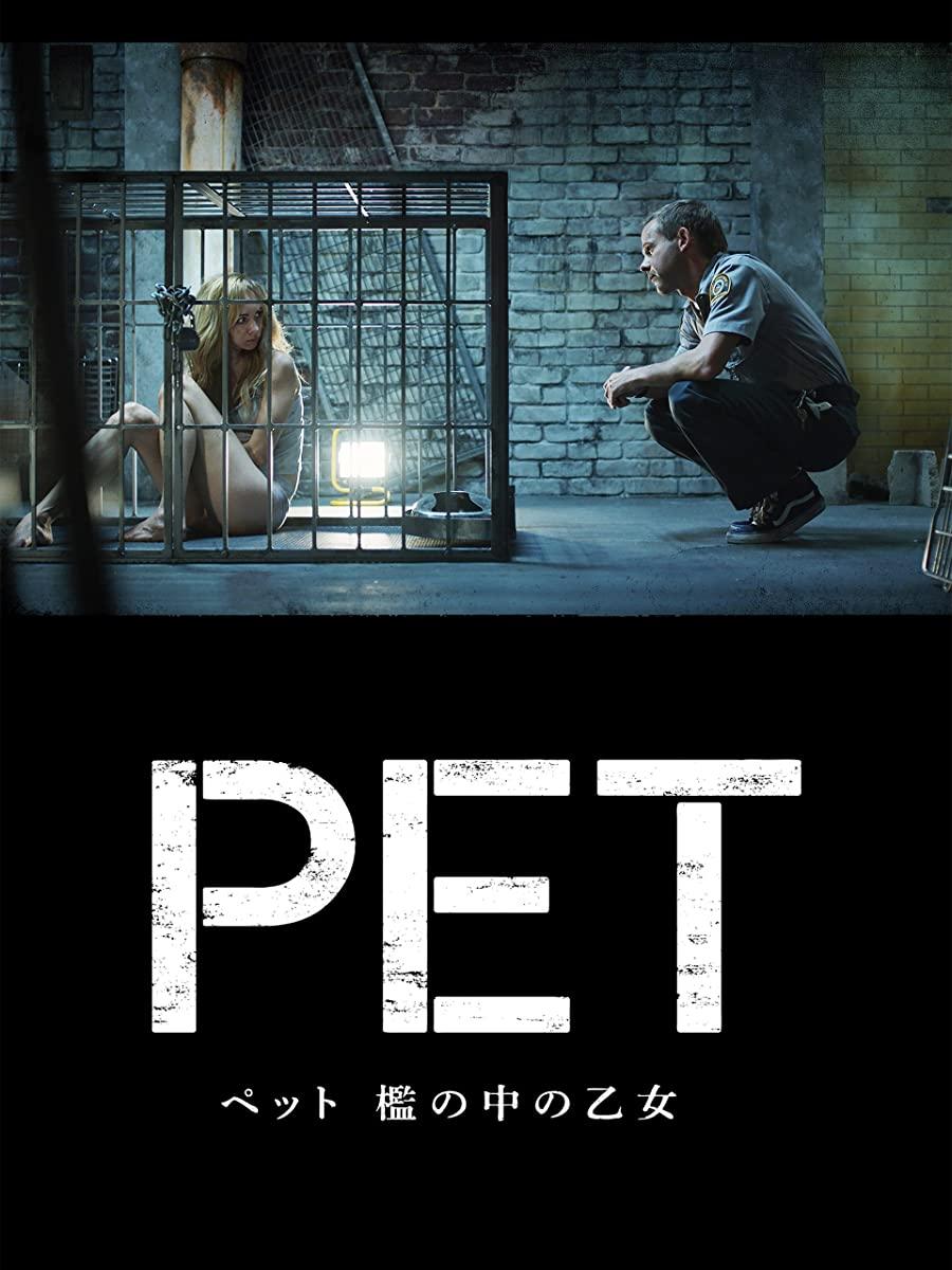 PET 檻の中の乙女