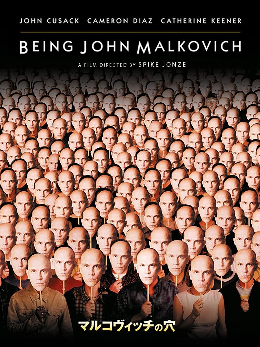 マルコヴィッチの穴