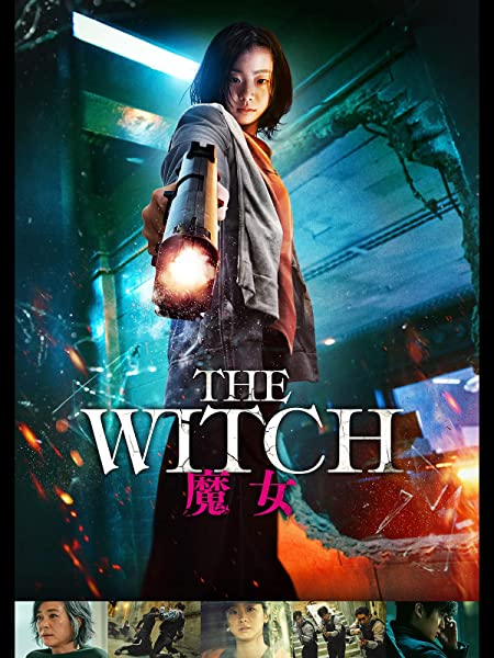 THE WITCH/魔女