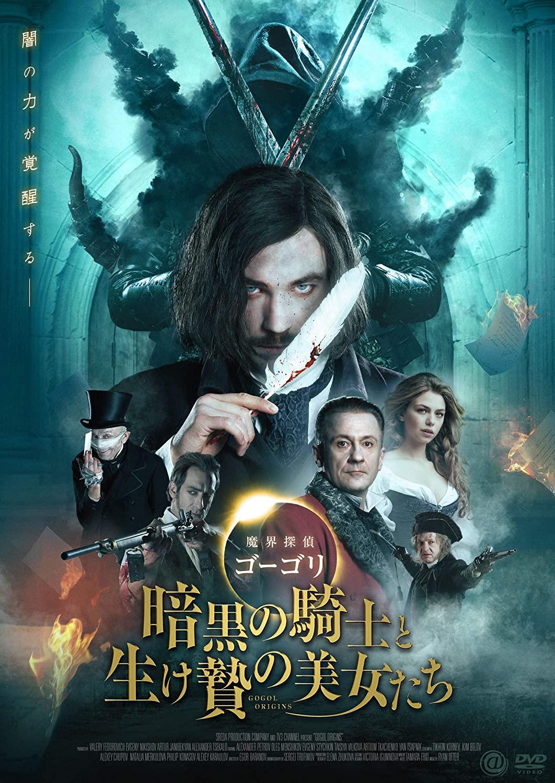 魔界探偵ゴーゴリ 暗黒の騎士と生贄の美女たち