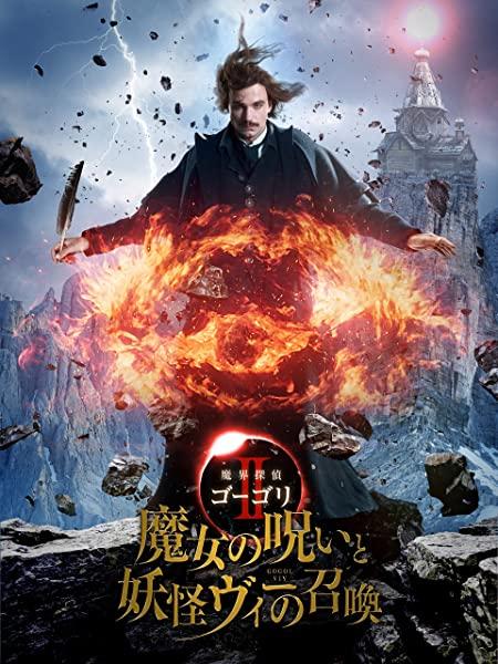 魔界探偵ゴーゴリII 魔女の呪いと妖怪ヴィーの召喚